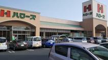スーパーハローズ羽島店