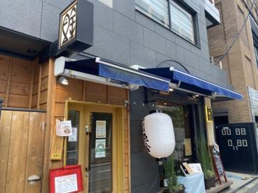 神楽坂 魚金の画像1