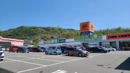 業務スーパー 塩屋北店の画像1