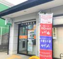 大ヶ塚郵便局