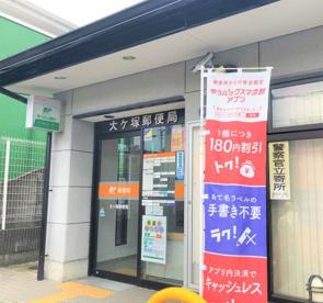 大ヶ塚郵便局の画像1