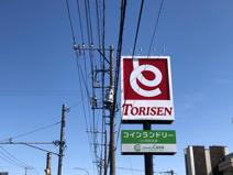 とりせん 加須浜町店