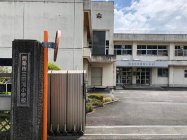 田滝小学校の画像1