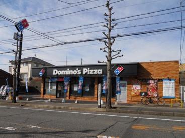 ドミノ・ピザ日立大みか店の画像1