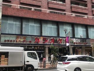 カラオケ館 新宿大ガード店の画像1