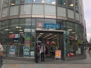 ウエルシアO-GUARD新宿店の画像1