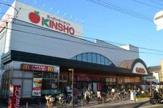 スーパーマーケットKINSHO(近商) 東湊店