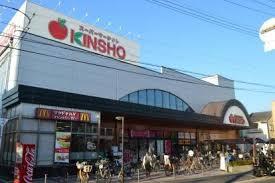 スーパーマーケットKINSHO(近商) 東湊店の画像1