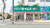 ドラッグセイムス 堺東湊店