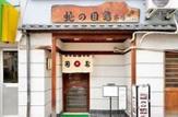 蛇の目鮨本店