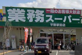 業務スーパー 平野駅前店の画像1