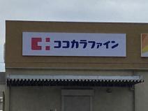 ココカラファインプラスイズミヤ 阪和堺店