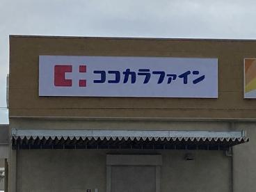 ココカラファイン イオンモール堺北花田店の画像1