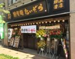 たいぞう平井店