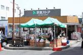 京急ストア 富岡店