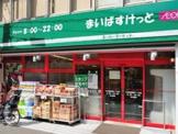 まいばすけっと北品川駅東店