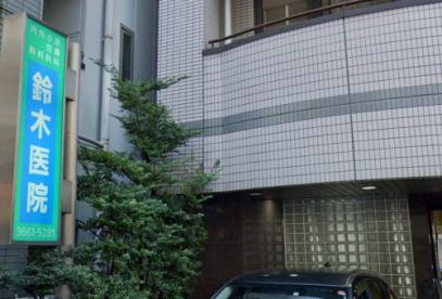 鈴木医院の画像1