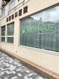 高橋眼科医院の画像1