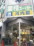 業務スーパー 亀戸店