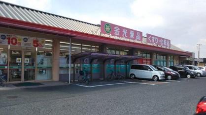 金光薬局福島店の画像1