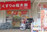 くすりの福太郎 大島4丁目団地店
