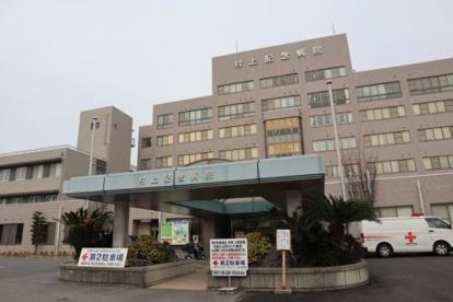 村上記念病院の画像2