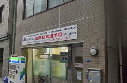 国際日本語学院の画像1