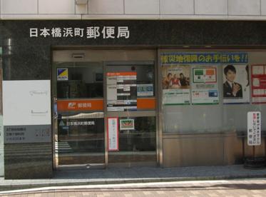 日本橋浜町郵便局の画像1