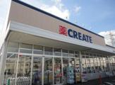 クリエイトSD(エス・ディー) 戸塚汲沢店