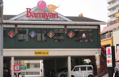 バーミヤン 江東白河店の画像1