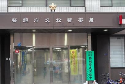 久松警察署の画像1