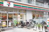 セブンイレブン 墨田江東橋3丁目店