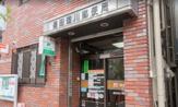 墨田菊川郵便局