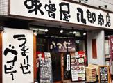 味噌屋八郎商店