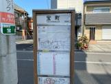 宝町バス停