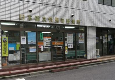 日本橋大伝馬町郵便局の画像1