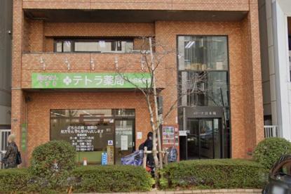 テトラ薬局小伝馬町店の画像1