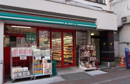 まいばすけっと 日本橋横山町店の画像1