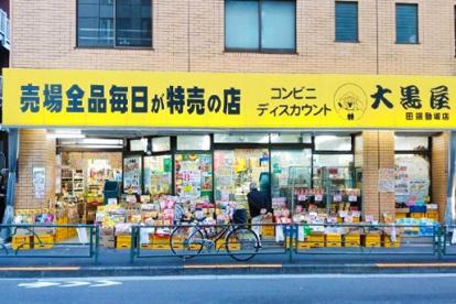 大黒屋 田端動坂店の画像1