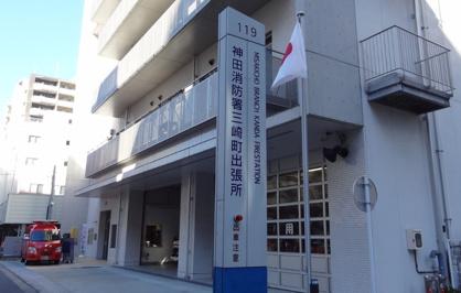 神田消防署三崎町出張所の画像1