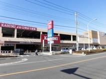 KASUMI(カスミ) フードスクエア川口前川店