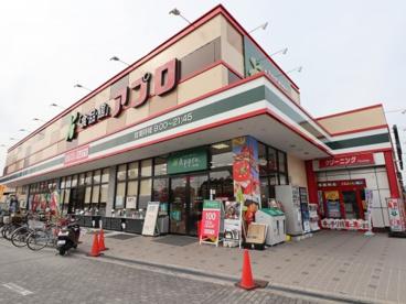 食品館アプロ 鶴見店の画像1