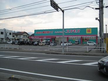 ドラッグストアコスモス東予店の画像1