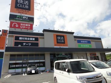 快活CLUB日立北店の画像1