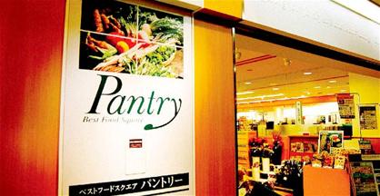 パントリー フォレスタ六甲店の画像1