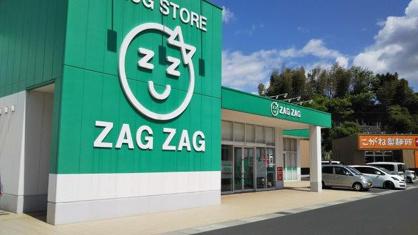 薬局ザグザグ天城店の画像1