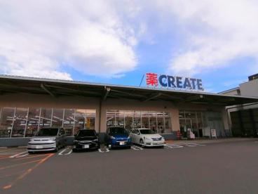 クリエイトSD(エス・ディー) 綾瀬大上店の画像1