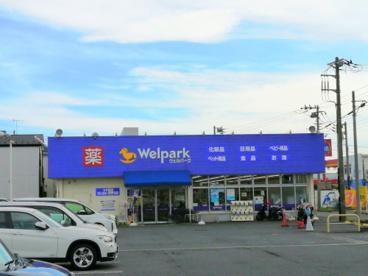 ウェルパーク 綾瀬上土棚南店の画像1