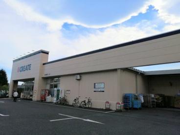 クリエイトS・D 綾瀬上土棚店の画像1