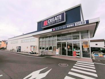 クリエイトSD(エス・ディー) 南綾瀬店の画像1